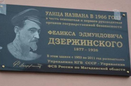 В Магадане установили мемориальную доску Феликсу Дзержинскому