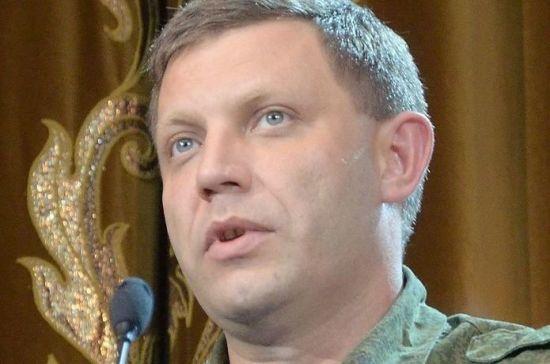 Захарченко назвал лучший способ прекратить войну в Донбассе