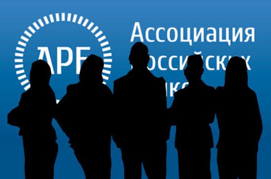 Девять крупных финорганизаций покинули Ассоциацию российских банков