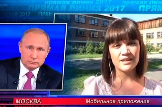 Пожаловавшейся Путину учительнице из Иркутской области увеличили зарплату