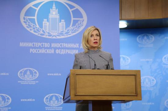 Захарова ответила на обвинения США в адрес «Лаборатории Касперского»
