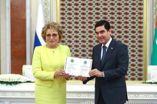 Валентина Матвиенко встретилась с президентом Туркменистана Бердымухамедовым