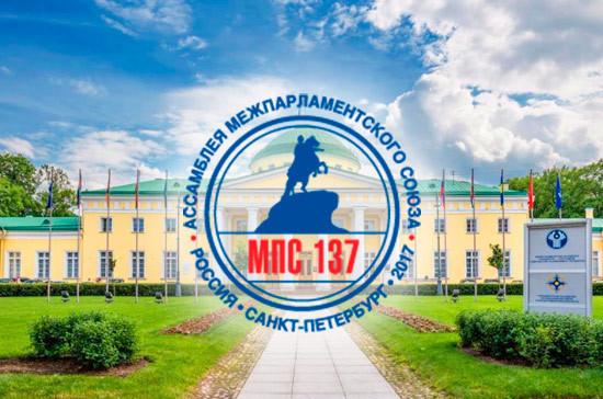 НаМПС вПетербург приедет беспрецедентное количество делегаций— Володин