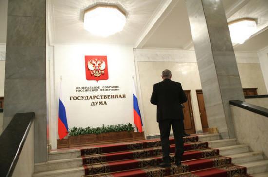Комитет по мониторингу ирегламенту появится в государственной думе РФ