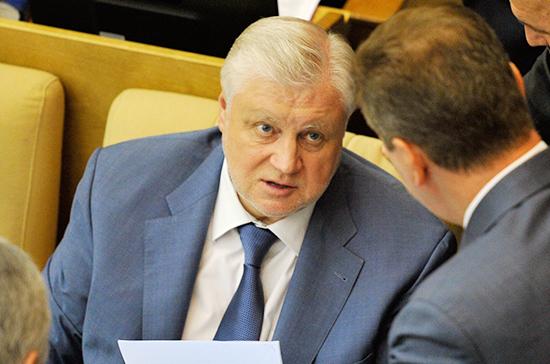 «Справедливая Россия» предложила рассматривать проект бюджета в четырёх чтениях