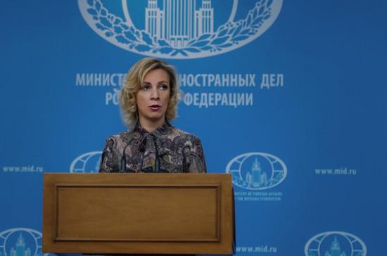 Захарова подтвердила приглашение руководителя МИД Великобритании в столицуРФ
