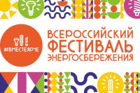 Проект компании «РОСВОДОКАНАЛ» победил на региональном этапе Всероссийского фестиваля энергосбережения #ВместеЯрче