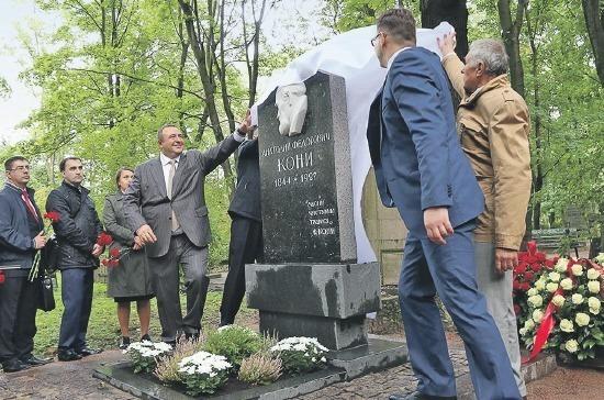 В Петербурге отреставрировали могилу юриста Кони
