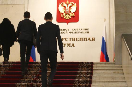 Сервис проследит завыполнением предвыборных обещаний депутатов Государственной думы