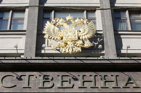 12 октября Госдума проведёт дополнительное пленарное заседание