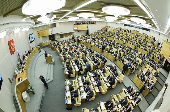 В Госдуме объявили календарь работы на октябрь
