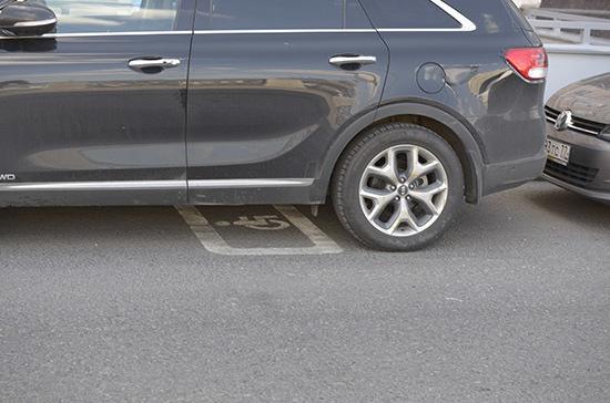В Госдуму внесён законопроект о бесплатной парковке для лиц, сопровождающих инвалидов