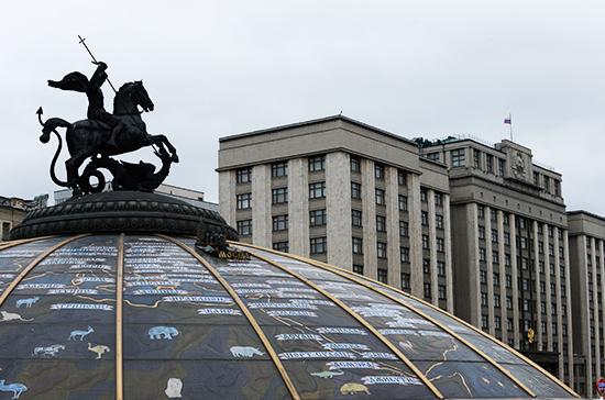 В Госдуму внесён проект бюджета на 2018-2020 годы
