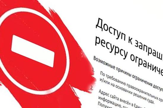 Роскомнадзор приступил кблокировке «зеркал» пиратских интернет-ресурсов