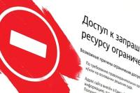 В России разрешили досудебную блокировку «зеркал» запрещённых сайтов