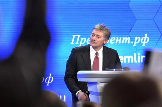 Песков надеется, что новый посол США в РФ внесёт вклад в «реставрацию» отношений стран