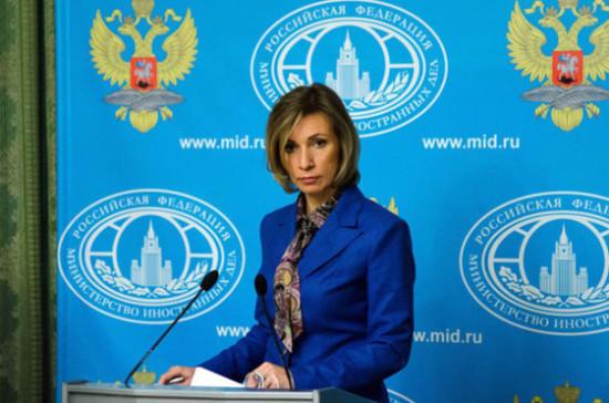 Захарова прокомментировала законопроект о реинтеграции Донбасса