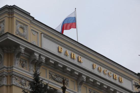 Центробанк предложил создать национальную систему регистрации финансовых транзакций