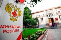 Минздрав России увеличит расходы на здравоохранение в 2018 году