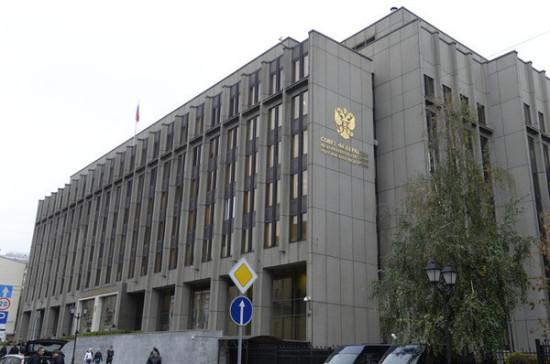 Совет Федерации одобрил исполнение бюджетов государственных внебюджетных фондов за 2016 год