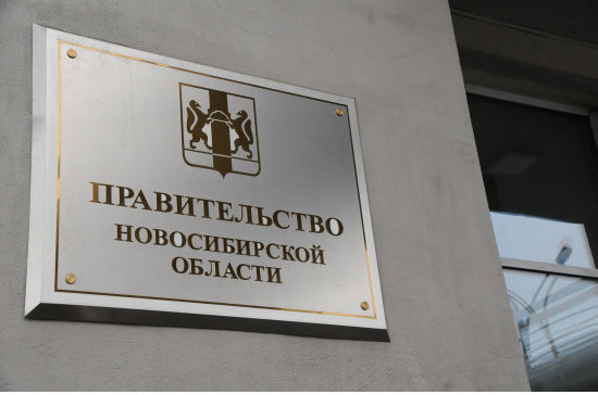 Правительство Новосибирской области ушло в отставку