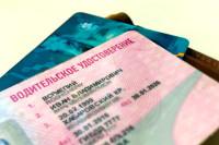 С 14 октября МФЦ будут выдавать водительские права в пятнадцатидневный срок
