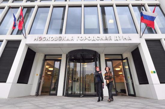 В Мосгордуму внесён проект бюджета на 2018-2020 годы