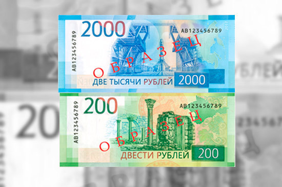 Набиуллина представила банкноты номиналом 200 и 2000 рублей