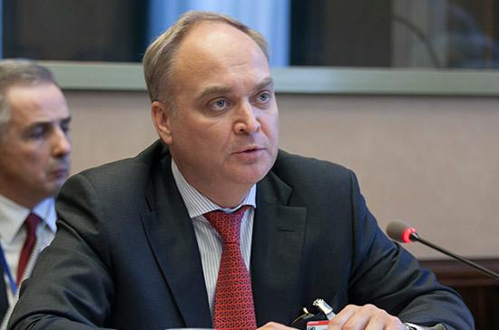 Антонов потребовал у Вашингтона прекратить захват собственности РФ