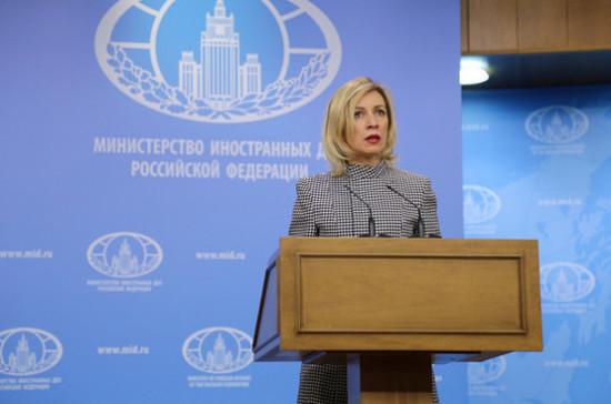 ВМИДРФ выразили сожаление всвязи свыходом США изЮНЕСКО