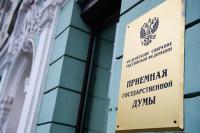 В Госдуму внесён законопроект о наказах избирателей депутатам