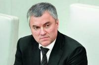 Володин согласен с иранским коллегой в неэффективности санкций как инструмента давления