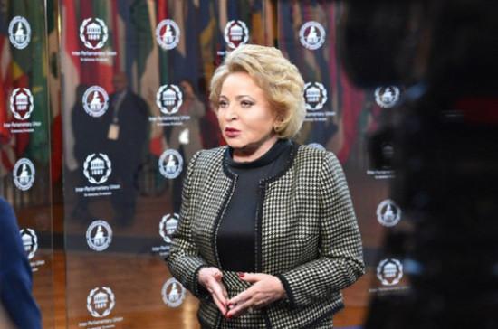 Матвиенко оценила роль женщин в интернациональных отношениях