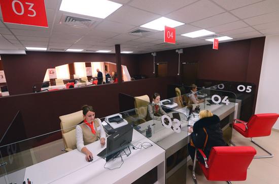 Госдума приняла закон о регистрации юридических лиц через МФЦ