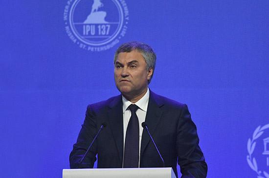 Спикер Госдумы рассказал об изменениях в работе нижней палаты парламента