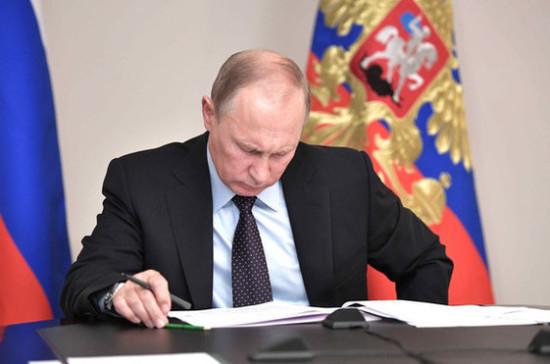 Путин внёс изменения в собственный  указ одемографической политике РФ
