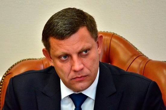 Захарченко примет участие в выборах главы ДНР в 2018 году
