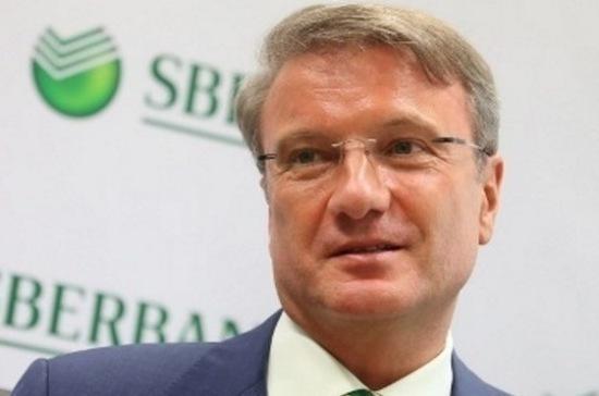 Греф назвал четыре технологии, которые определят будущее РФ