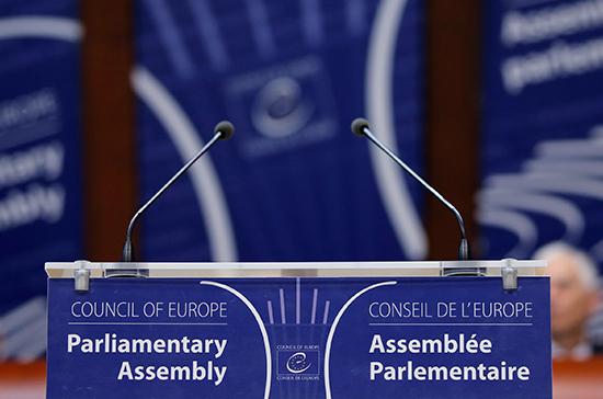 Страсбург продолжит диалог с Москвой для поиска выхода из тупика в ПАСЕ