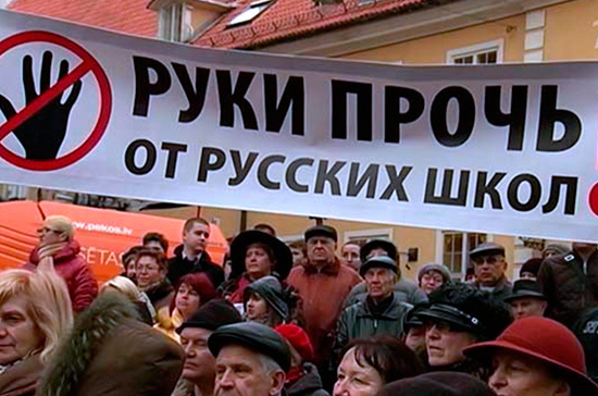 ВРиге люди вышли намитинг взащиту русских школ