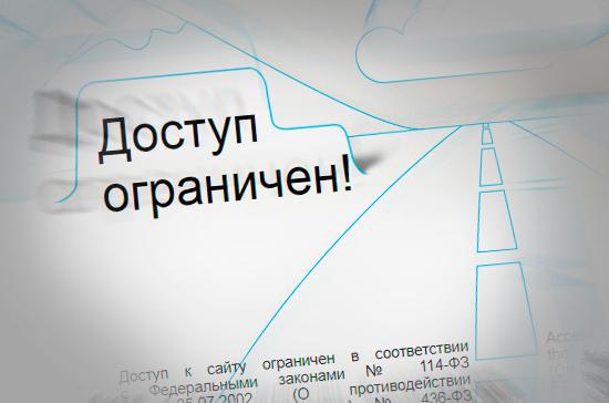 В Госдуме поддержали внесудебную блокировку сайтов из списка Минюста