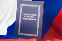 Символы России объединили в одну книгу