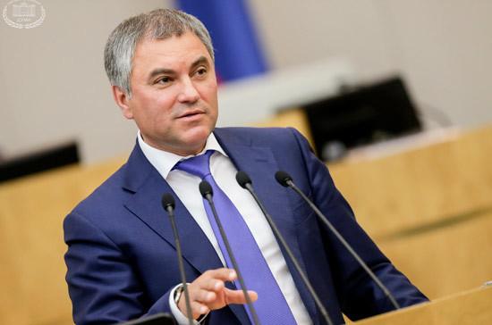 Володин поздравил депутатов с наступающим Днём народного единства
