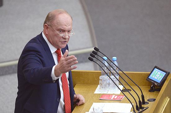 Зюганов раскритиковал проект бюджета