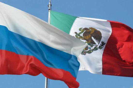 Каковы перспективы сотрудничества России и Мексики?