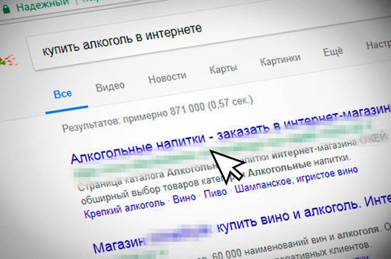 СМИ: Минздрав не согласовал законопроект о продаже спиртного в интернете