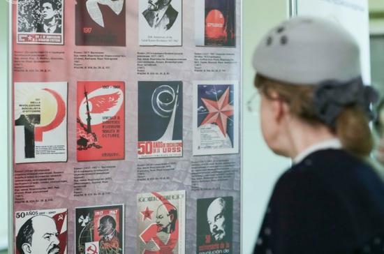 В Госдуме открылась выставка к столетию революции 1917 года