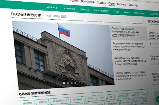 ФАН сообщило о прекращении трансляции новостей агентства в Google.News