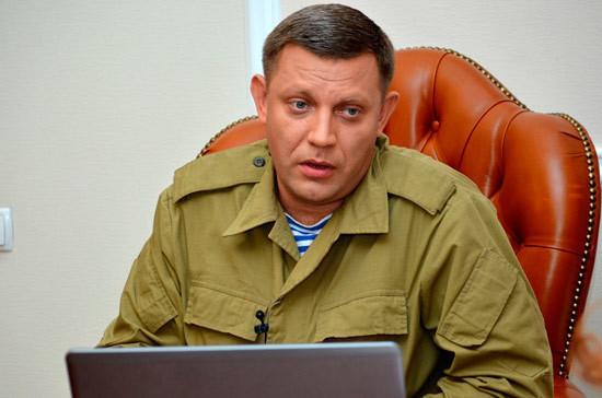 Захарченко: мы должны выбрать момент для возвращения оставленных городов