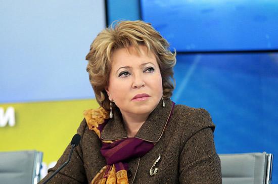 Валентина Матвиенко: США пытаются вытеснить Россию с мировых рынков нефти и оружия
